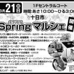 ⭐️3月21日(日)十日市  Spring  マルシェ⭐️